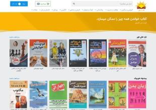 فروشگاه اینترنتی هوربوک - خرید آنلاین کتاب