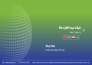 طراحی سایت شرکتی چند زبانه | مرساترید
